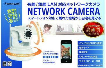 200万画素ベビーモニターSKS-KGIP2ネットワークカメラお留守番カメラペットカメラ監視カメラ防犯カメラ家庭用防犯カメラスマホ監視ペット監視カメラWi-FiカメラWi-Fi対応カメラ日本語対応microSDカード録画