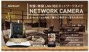 Wi-Fi対応カメラ SKS-KGIP 有線/無線LAN対応ネットワークカメラ 暗視モード搭載 有線...