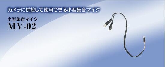 MV-02小型集音マイクMV-02カメラに併設して使用できる小型集音マイク配線はマイクケーブル(50Ω)などをご使用下さいNSK