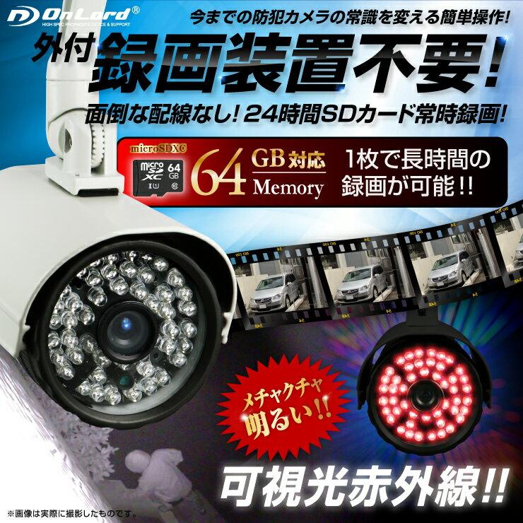 【正規品です】【あす楽】【正規販売代理店】OL-022WSDカード防犯カメラ24時間常時録画リモコン付外部電源 家庭用防犯カメラSDカード録画64GBのマイクロSDに対応