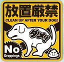 犬の糞放置対策 防犯ステッカー 防犯シール OS-404 マナーやモラル等の意識向上効果 いぬうんち...