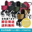 ピッコロカーネ TANTO公式通販サイト 全色選べます バギーカート 犬用バギー 大型犬バ