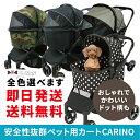ピッコロカーネ カリーノ 【選べる全色】ペットバギー 耐荷重20kgまで対応 送料無料