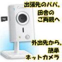 防犯カメラ 監視カメラ 赤ちゃん監視カメラ 名刺サイズ Webカメラ PC接続不要 レンタル不要!ネ...