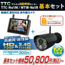 TTC-No1ワイヤレス【業界初!!】100万画素・デジタル無線2.4GHz対応のデジタル無線搭載のモニター一体型録画機と屋外防滴 赤外線カメラ 1台基本セット! 最大4台のカメラと接続可能!TTC-No1シリーズ全てのカメラに接続可能!SDカードで記録を残す!【TTC-No1M/No1R】ttcno1