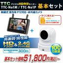 TTC-No1M/No1P TTC-No1【ワイヤレスカメラ】送信距離は最大300m 【無線カメラ】
