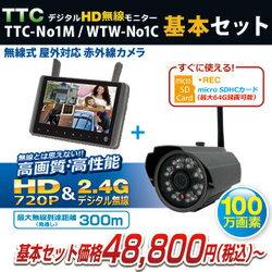 【ワイヤレスカメラ】100万画素・デジタル無線2.4GHz対応のデジタル無線搭載のモニター一体型録画機と屋外防滴 赤外線カメラ 1台基本セット!SDカードで記録【TTC-No1M/WTW-No1C】WTW-No1後継機種