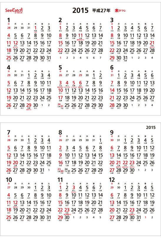 カレンダー カレンダー 1年 : SeeCatch2015カレンダーノーマル一 ...