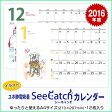 SeeCatch【シーキャッチ】2016 イラストカレンダー A4サイズ(210×297)