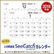 SeeCatch【シーキャッチ】2016 各月無地カレンダー A4サイズ(210×297)