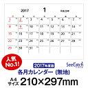 (メール便可)シーキャッチカレンダー2017年各月カレンダー(無地)A4(210×297mm)