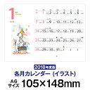 【メール便(日本郵便)なら送料無料!】シーキャッチカレンダー2018年各月カレンダー(イラスト)A6(101×148mm)