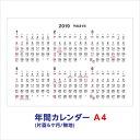 【メール便(日本郵便)なら送料無料!】シーキャッチカレンダー2019年年間カレンダー(片面6ヶ月/無地)A4(210×297mm)