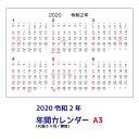 (メール便不可)シーキャッチカレンダー2020年年間カレンダー(片面6ヶ月/無地)A3(297×420mm)