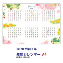 【メール便(日本郵便)なら送料無料!】シーキャッチカレンダー2020年年間カレンダー(片面6ヶ月/花)A4(210×297mm)