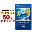 DHA+EPA オメガ3系α-リノレン酸★〓《約1ヵ月分》★■ネコポス送料無料ダイエット サプリ/DHA EPA/dha サプリメント/