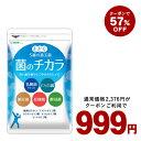 【クーポンで57%OFF】菌のチカラ 約3ヵ月分 サプリメン...