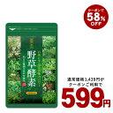 【クーポンで599円】野草酵素《約3ヵ月分》■送料無料ダイエット エンザイム 酵素サプ