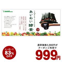 エントリーでポイント10倍!クーポンで999円★あじわい酵素(31包入り)人生100年を楽しむ日本の恵み 国産野菜・果物キノコのみを使用!美容と健康にうれしい成分をプラス!乳酸菌、和の酵素、オリゴ糖、ビタミンC、ペースト状