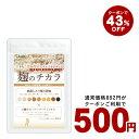 【クーポンで500円ぽっきり】麹のチカラ 約1ヵ月分 サプリメント【TB1】
