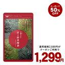 【クーポンで半額】匠の野草酵素(約3ヶ月分)...