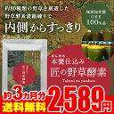 【新商品】匠の野草酵素(約3ヶ...