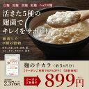【今だけクーポンで半額以下】麹のチカラ 約3ヵ月分 サプリメント【seedcoms_D】 3D