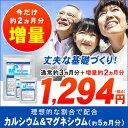 【お値段そのまま増量】カルシウム&マグネシウム 約5ヵ月分