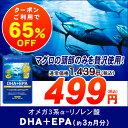 【クーポンで65%OFF】DHA+EPA オメガ3系α-リノ...