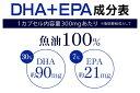 【クーポンで399円】DHA+EPA オメガ3系α-リノレン酸《約3ヵ月分》■ネコポス送料無料■代引・日時指定不可サプリ/DHA EPA/dha サプリメント/【モンドセレクション金賞受賞】【送料無料】【m28】 【seedcoms_D】3C【DEAL3201】【DEAL3204】