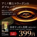 今だけ!3か月分がクーポンで399円【国産すっぽん黒酢 約3...