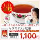【新商品】アッサム産の紅茶に極潤成分セラミドを配合