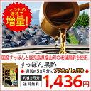 【お値段そのまま増量】国産すっぽん黒酢 約6ヵ月分【seed...