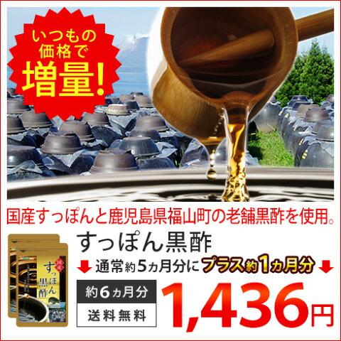 【お値段そのまま増量】国産すっぽん黒酢 約6ヵ月分【seedcoms_D】