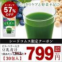 北欧産ビルベリー入り豆乳青汁《1包3g×30包入り》■ネコポ...