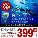 【大収穫祭】クーポンで399円 DHA+EPA オメガ3系α-リノレン酸《約3ヵ月分》■ネコポス送料...