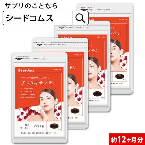 アスタキサンチン 約12ヵ月分 【seedcom...の商品画像