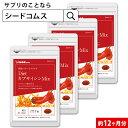 DietカプサイシンMIX 約12ヵ月分 【seedcoms...