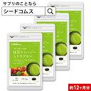 〓★抹茶スムージー入りカプセル★〓《約12ヶ月分》 送料無料 サプリ サプリメント 健康 美容 ダイエット 抹茶 酵素 アカシア コラーゲン