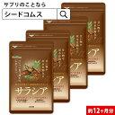 サラシア 約12ヵ月分【seedcoms_D】12D【diet_D1805】...