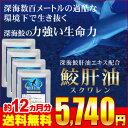 スクワレン 鮫肝油 約12ヵ月分 【seedcoms_D】1...