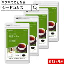 甜茶エキス 甘草&シソ葉&緑茶配合 約12ヵ月分 12DE