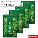 野草酵素 約12ヵ月分【seedcoms_D】 12D...