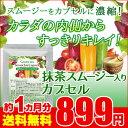 〓★抹茶スムージー入りカプセル★〓≪約1ヵ月分≫■ネコポス送料無料■代引・日時指定不可