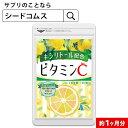 ビタミンC サプリ 約1ヵ月分 ビタミンc サプリメント キシリトール アスコルビン酸 美容 健康 レモン