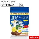 贅沢な新しいDHA+EPA オメガ3系α-リノレン酸 亜麻仁油 約3ヵ月分 送料無料 サプリメント ...