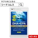 DHA+EPA オメガ3系α-リノレン酸《約3ヵ月分》■ネコポス送料無料■代引・日時指定不可サプリ/...