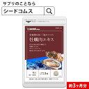 【送料無料】お試し用サプリ〓★牡蠣肉エキス★〓《約3ヵ月分》...