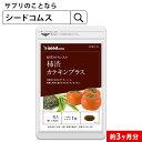【AF-PO】カテキン入り柿渋カプセル 約3ヵ月分 【seedcoms_D】3D【DEAL3204】...