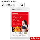 L-カルニチン BCAA 約3ヵ月分 【seedcoms_D...